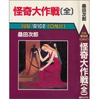 【うちの本棚】196回 怪奇大作戦/桑田次郎