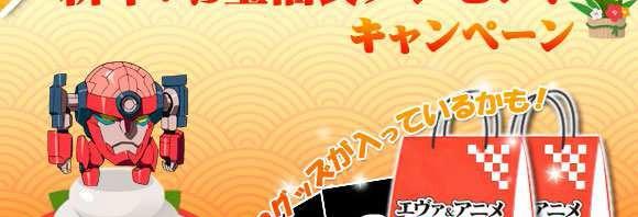 GAINAX公式、『ヱヴァ&グレンラガン』激レア福袋イベント年始3日間開催