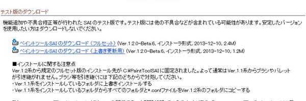 『SAI』が生きてた!!!『ペイントツールSAI』Ver.2進捗報告版公開