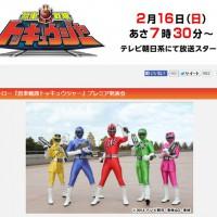 テレビ朝日/新ヒーロー『烈車戦隊トッキュウジャー』プレミア発表会