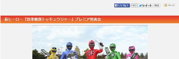 次期スーパー戦隊『烈車戦隊トッキュウジャー』2014年2月16日に放送開始