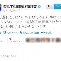 警視庁犯罪抑止対策本部 @MPD_yokushi