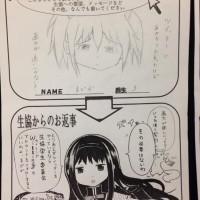 """滋賀大学の生協に要望書を出してみた→これまた""""わけがわから…"""