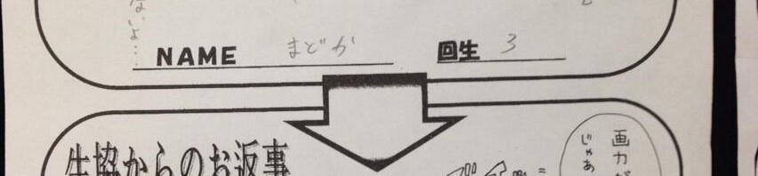 """滋賀大学の生協に要望書を出してみた→これまた""""わけがわからない""""程うまい回答が返ってきた!"""