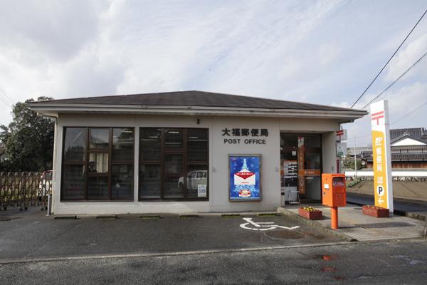 大福郵便局