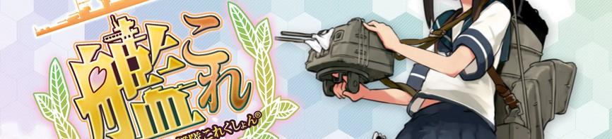 アニメ『艦隊これくしょん-艦これ-』公式サイトがついにオープン