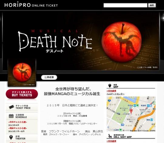 ホリプロオンラインチケット『DEATH-NOTE』
