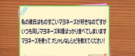 MOCO'Sキッチンに『銀魂』ネタが登場→もこみちさん「究極はマヨチュチュ」