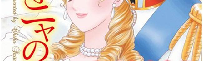 さいとうちほ+ヨーロッパ+イケメン国王+政略結婚……最強ラブロマンス漫画『バルターニャの王妃』発売