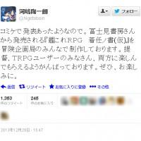 河嶋陶一朗さんTwitter @higetoboin