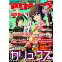 月刊アクション-2月号