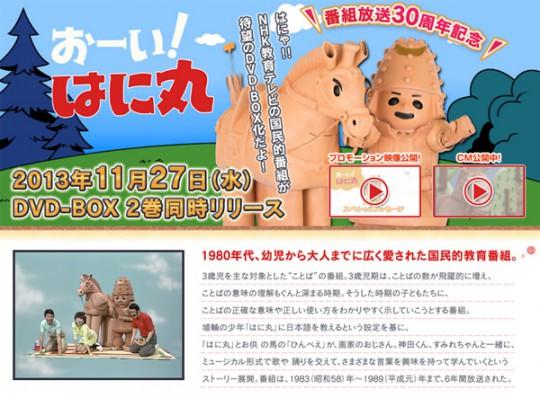 『おーい!はに丸』DVD-BOX商品特設ページ