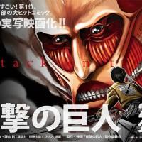 映画『進撃の巨人』公式サイト