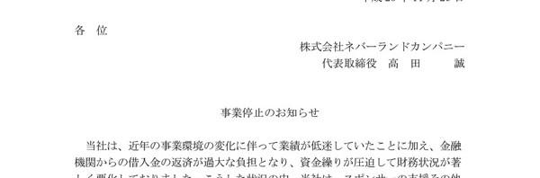 『エストポリス伝記』『ルーンファクトリー』のネバーランド破産手続きへ