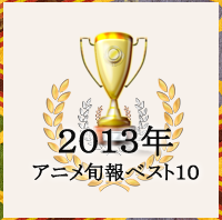 【新作アニメ捜査網】第48回 2013年アニメ旬報ベスト10