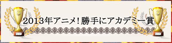 アニメ!勝手にアカデミー賞
