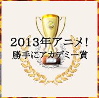 【新作アニメ捜査網】第49回 2013年アニメ!勝手にアカデミー賞