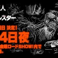 進撃の巨人×フォレスターCM放送日決定
