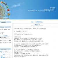 阿澄佳奈blog