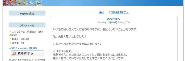 声優・阿澄佳奈、ブログで入籍を報告―お相手については非公開
