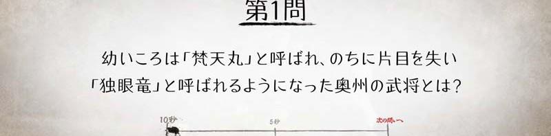受験シーズン到来!『戦国BASARA4』日本史テストで役に立つかもしれない動画公開