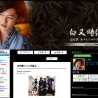 白又敦オフィシャルブログ