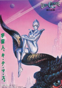ウルトラQ-星の伝説-2