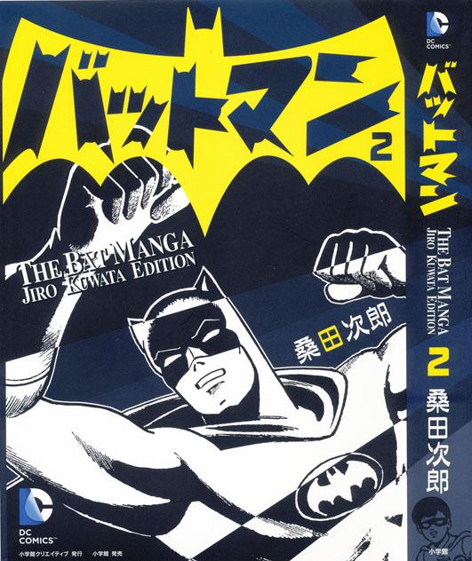 バットマン/桑田-2