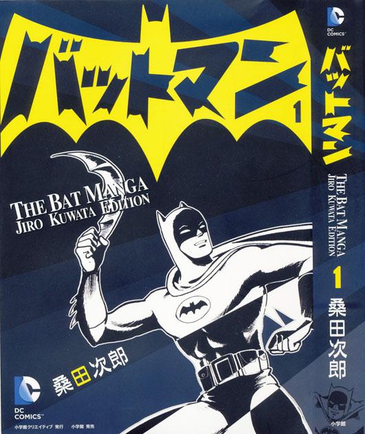 バットマン/桑田-1