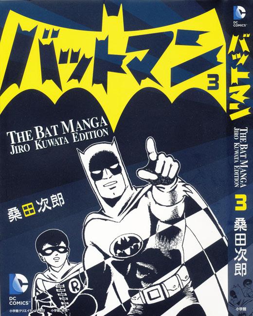 バットマン/桑田-3
