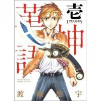 漫画家・渡瀬悠宇「読者の皆様には生き証人になって頂きたい」―…