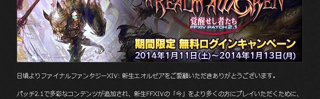 『新生FFXIV』、休眠ユーザー対象に「無料ログインキャンペーン」実施
