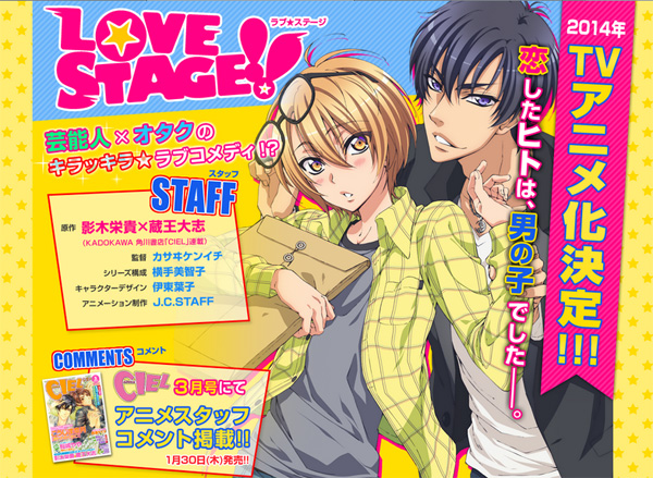 LOVE-STAGE!!web