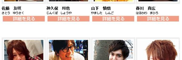 甘党男子日本一を決める「第3回甘党男子スイーツ&スマイルコンテスト」2月9日ついに決勝戦!