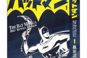 【うちの本棚】200回 バットマン/桑田次郎