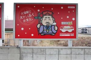 daifuku4