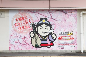 daifukueki1