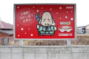 daifukueki3