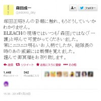 森田成一さんTwitter