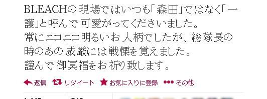 【訃報】声優・塚田正昭さん死去―『BLEACH』山本元柳斎重國役など