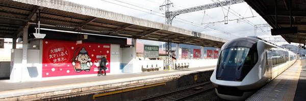 近鉄&ロッテコラボ、今度は「大福駅」を七福神でジャック