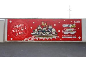 kintetsu_yukimi1