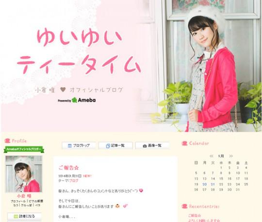 小倉唯オフィシャルブログ『ゆいゆいティータイム』