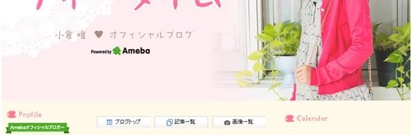 俺妹・黒猫の妹役で知られる声優・小倉唯さん、大学合格をブログで報告