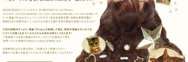中川翔子、「世界一ネコが登場するMV作る!」―ネコ写真・動画絶賛募集中