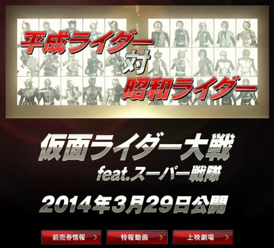 平成ライダーVS昭和ライダー 仮面ライダー大戦 feat.スーパー戦隊