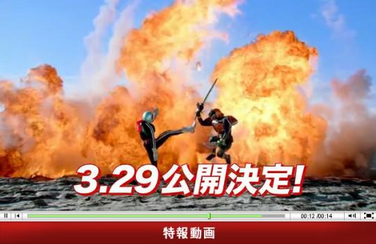 『平成ライダーVS昭和ライダー 仮面ライダー大戦 feat.スーパー戦隊』特報動画