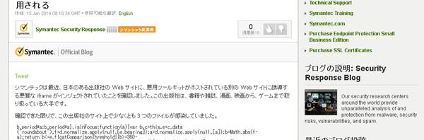 角川発表のWebサイト改ざん期間に誤りの可能性―シマンテックが15日に指摘