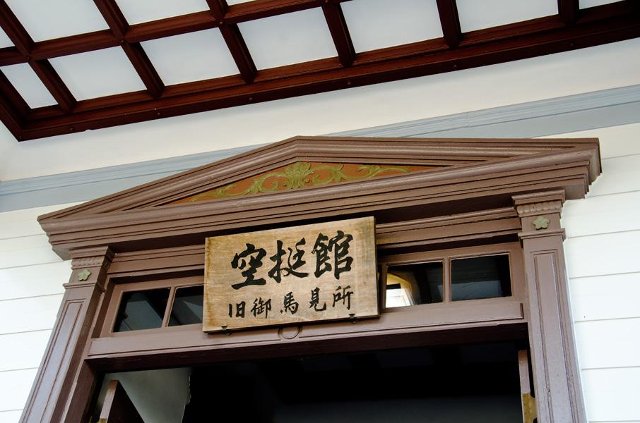 玄関の装飾