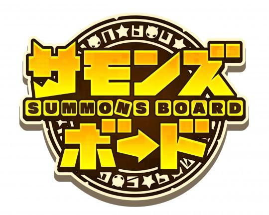 『サモンズボード』ロゴ